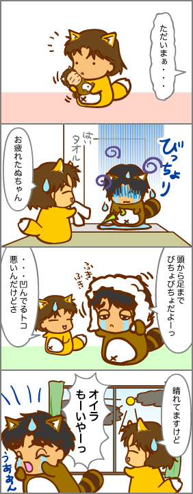 ザ・雨男(その2)