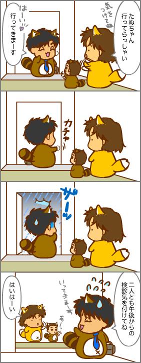 雨男VS晴れ男(その1)