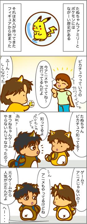 たぬちゃんファミリーとポケモン(1)