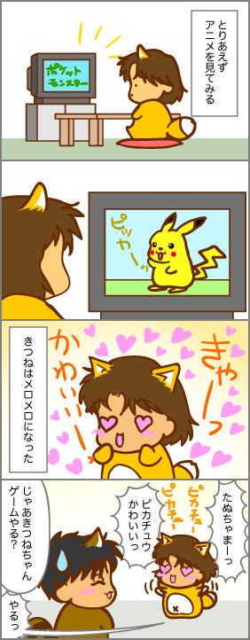 たぬちゃんファミリーとポケモン(2)