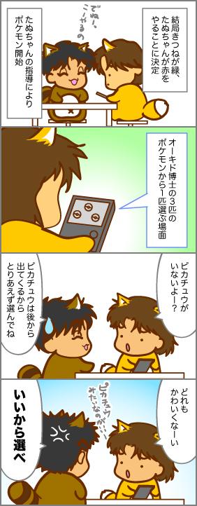 たぬちゃんファミリーとポケモン(4)