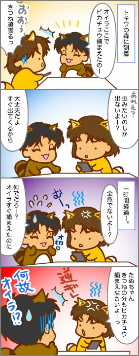 たぬちゃんファミリーとポケモン(5)