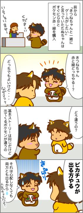 たぬちゃんファミリーとポケモン(3)