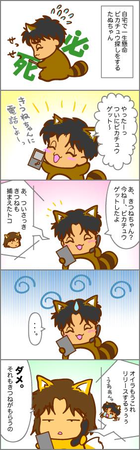 たぬちゃんファミリーとポケモン(6)