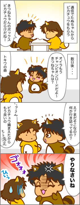 たぬちゃんファミリーとポケモン(7)