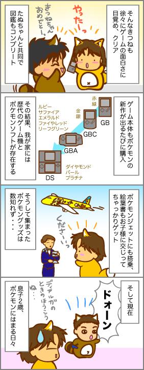 たぬちゃんファミリーとポケモン(8)