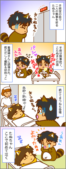 感動の対面~出産(3)~