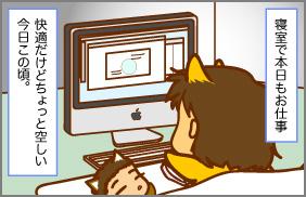寝室にiMac