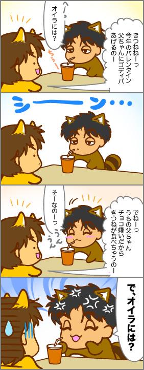 歴代バレンタイン~その3~