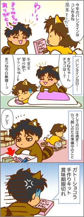 歴代バレンタイン~その4~