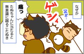 何故か・・・(たぬちゃん編)