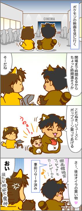物欲大魔神ファイル~その4~