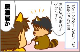たぬちゃん語録1~ツボハチ~