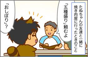 たぬちゃん語録3~聞き間違い~
