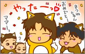 やった〜〜〜〜!!!