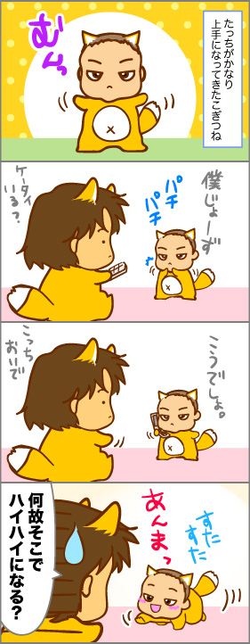 こぎつね日記(1歳0ヶ月)