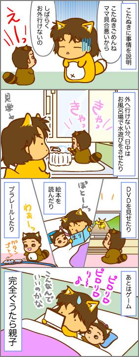 自宅安静生活~育児編~