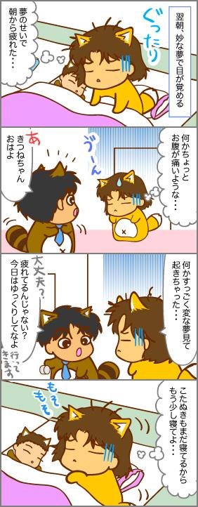 変な夢~出産(1)~