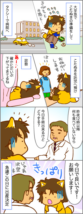 産院へGO!~出産(4)~