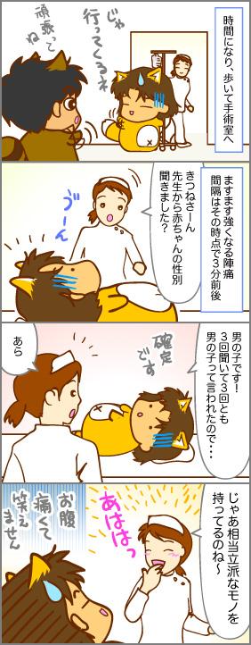 手術開始直前~出産(7)~