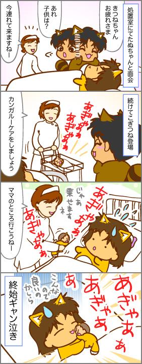 カンガルーケア~出産(9)~
