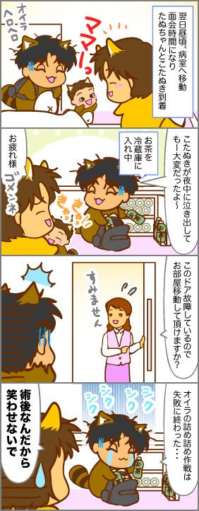 詰め詰め作戦~出産(11)~