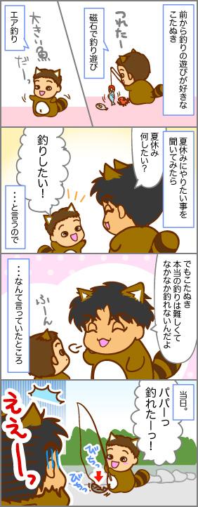 2010年那須旅行~釣り編~