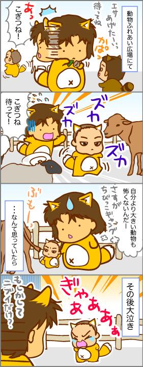 2010年那須旅行記~動物ふれあい広場編~