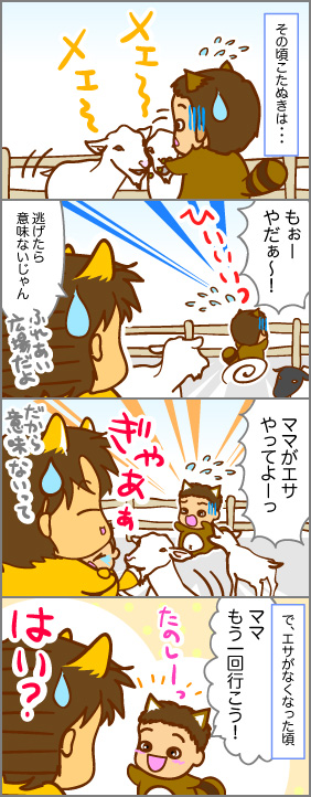 2010年那須旅行記~動物ふれあい広場編その2~