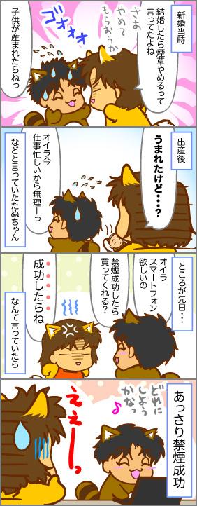 物欲大魔神ファイル~その8~