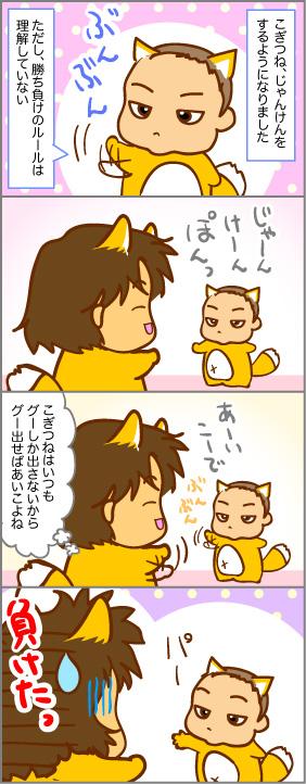 じゃんけんぽん!