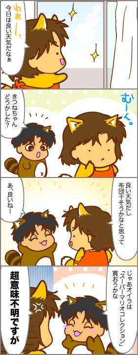 物欲大魔神ファイル~その9~