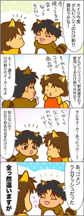 たぬちゃん語録6~ひげ剃り~