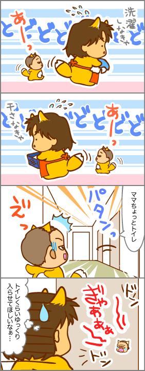 師走~きつね編~