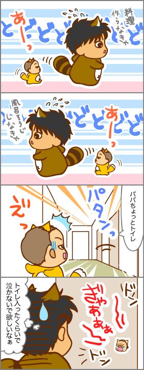 師走~たぬちゃん編~