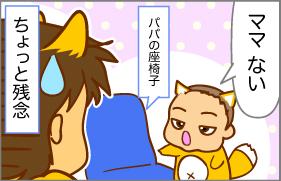 なんとなく@HOME~たぬちゃんファミリー絵日記~1