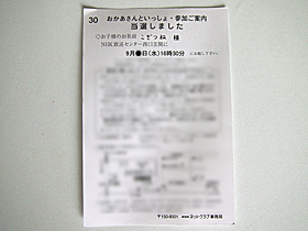 Okaitu01_2