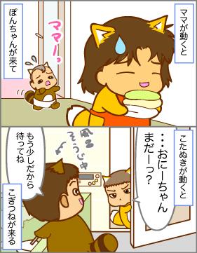 なんとなく@HOME~たぬちゃんファミリー絵日記~